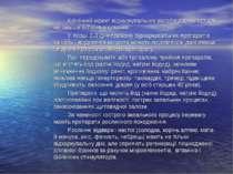· Клінічний ефект відхаркувальних засобів проявляється не раніше 6-7 дня ліку...