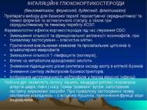 ІНГАЛЯЦІЙНІ ГЛЮКОКОРТИКОСТЕРОЇДИ (беклометазон, флунісолід, будесонід, флютик...