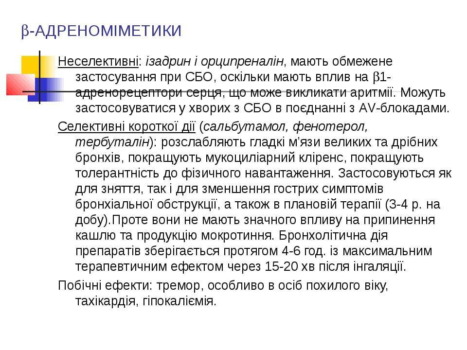 -АДРЕНОМІМЕТИКИ Неселективні: ізадрин і орципреналін, мають обмежене застосув...
