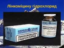 Лінкоміцину гідрохлорид