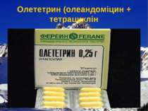 Олететрин (олеандоміцин + тетрациклін