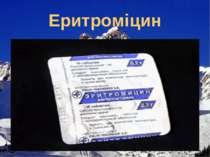 Еритроміцин