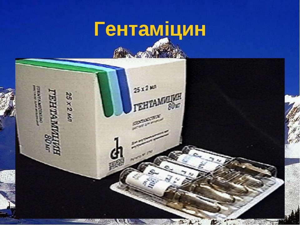 Гентаміцин