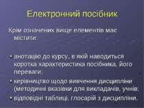 Електронний посібник Крім означених вище елементів має містити: анотацію до к...