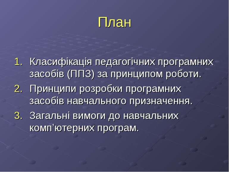 План Класифікація педагогічних програмних засобів (ППЗ) за принципом роботи. ...