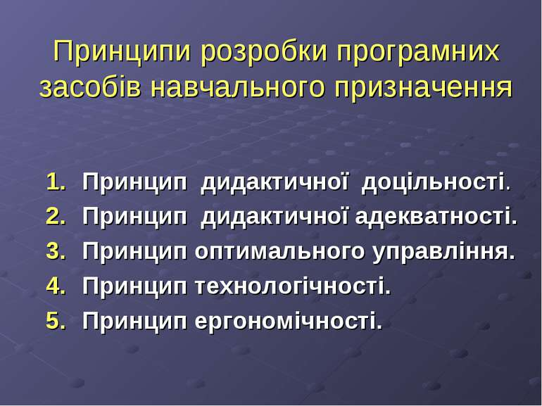 Принципи розробки програмних засобів навчального призначення Принцип дидактич...