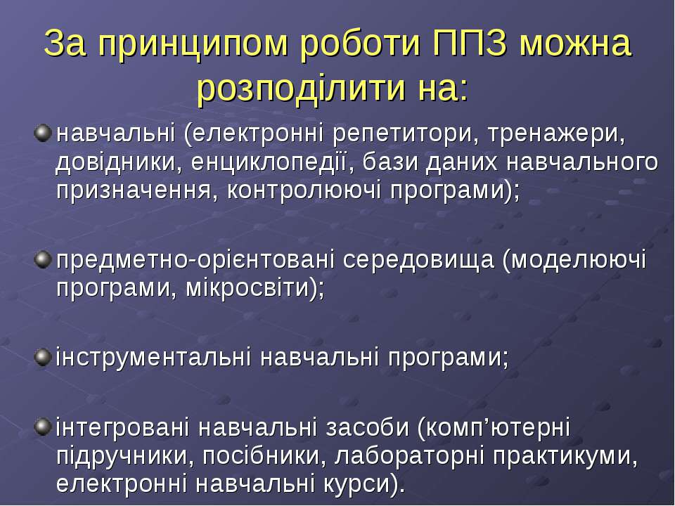 За принципом роботи ППЗ можна розподілити на: навчальні (електронні репетитор...