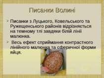 Писанки Волині Писанки з Луцького, Ковельського та Ружещенського районів відр...
