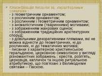 Класифікація писанок за характерними ознаками : - з геометричним орнаментом; ...