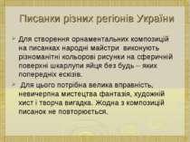 Писанки різних регіонів України Для створення орнаментальних композицій на пи...