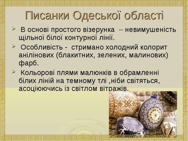 Писанки Одеської області В основі простого візерунка – невимушеність щільної ...
