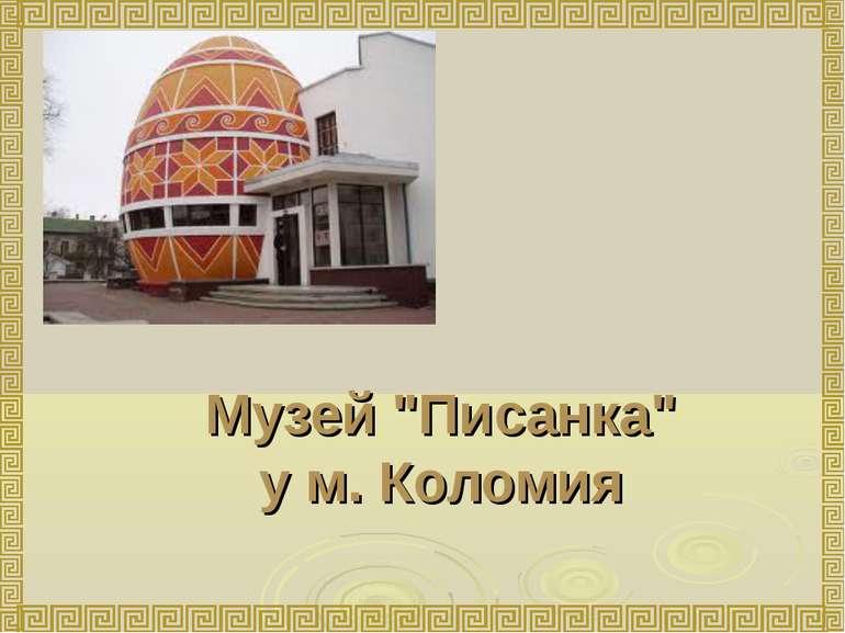 """Музей """"Писанка"""" у м. Коломия"""