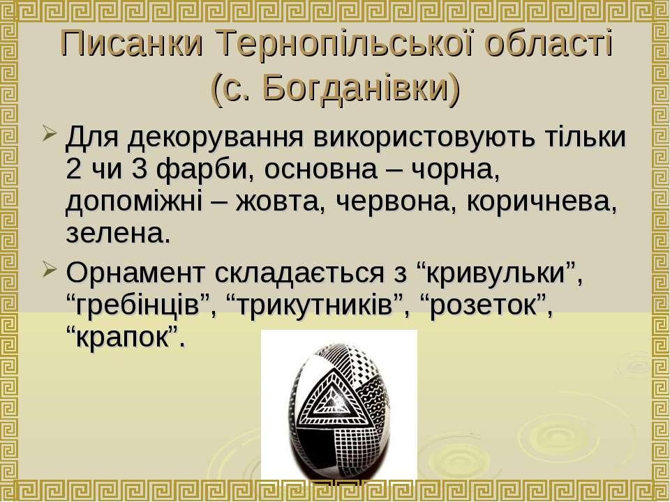 Писанки Тернопільської області (с. Богданівки) Для декорування використовують...