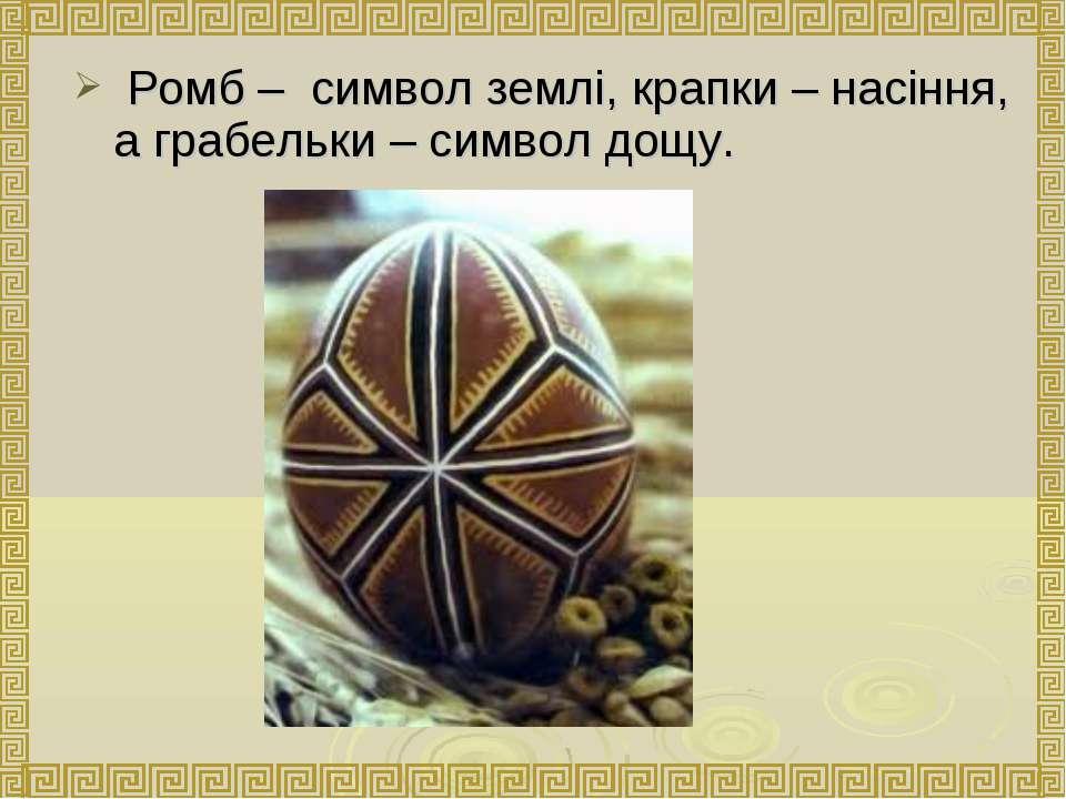 Ромб – символ землі, крапки – насіння, а грабельки – символ дощу.