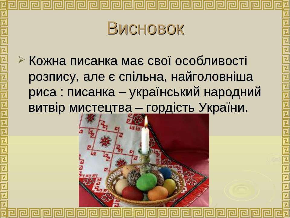 Висновок Кожна писанка має свої особливості розпису, але є спільна, найголовн...