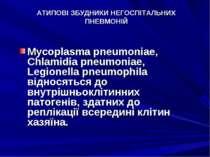 АТИПОВІ ЗБУДНИКИ НЕГОСПІТАЛЬНИХ ПНЕВМОНІЙ Mycoplasma pneumoniae, Chlamidia pn...
