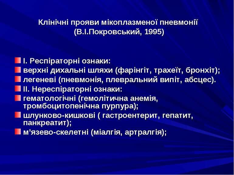 Клінічні прояви мікоплазменої пневмонії (В.І.Покровський, 1995) І. Респіратор...
