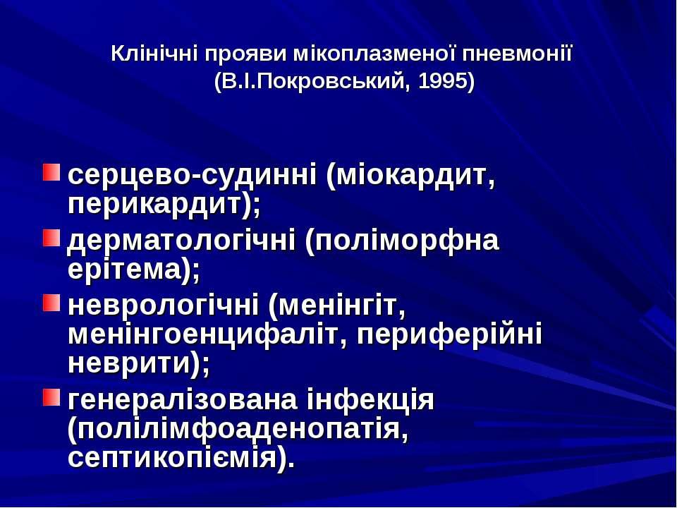 Клінічні прояви мікоплазменої пневмонії (В.І.Покровський, 1995) серцево-судин...