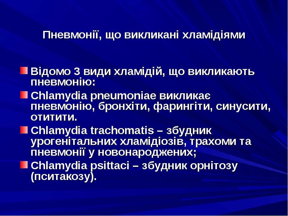 Пневмонії, що викликані хламідіями Відомо 3 види хламідій, що викликають пнев...