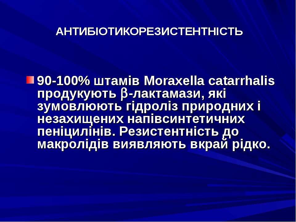 АНТИБІОТИКОРЕЗИСТЕНТНІСТЬ 90-100% штамів Moraxella catarrhalis продукують -ла...