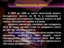 Актуальность темы: З 1980 до 1990 р. число катастроф різного походження зросл...