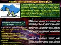 Медико-санітарні наслідки землетрусів 10 % випадків травм - безпосередня дія ...