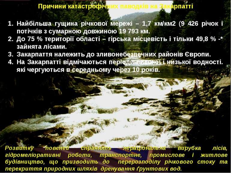 Причини катастрофічних паводків на Закарпатті Розвитку повеней сприяють нерац...