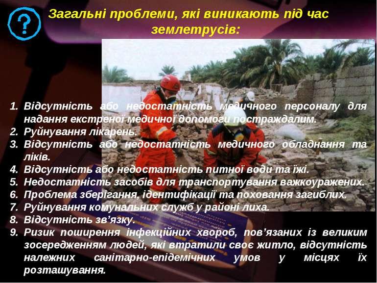 Загальні проблеми, які виникають під час землетрусів: Відсутність або недоста...