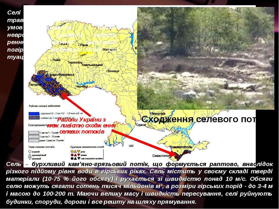 Райони України з можливістю сходження селевих потоків Сель – бурхливий кам'ян...