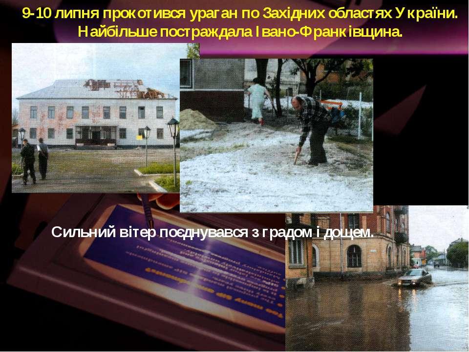 9-10 липня прокотився ураган по Західних областях України. Найбільше постражд...
