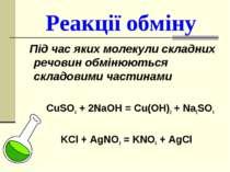 Реакції обміну Під час яких молекули складних речовин обмінюються складовими ...