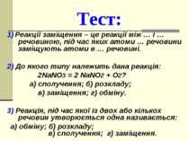 Тест: 1) Реакції заміщення – це реакції між … і … речовиною, під час яких ато...