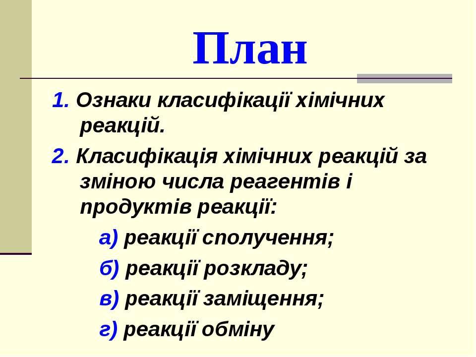 План 1. Ознаки класифікації хімічних реакцій. 2. Класифікація хімічних реакці...
