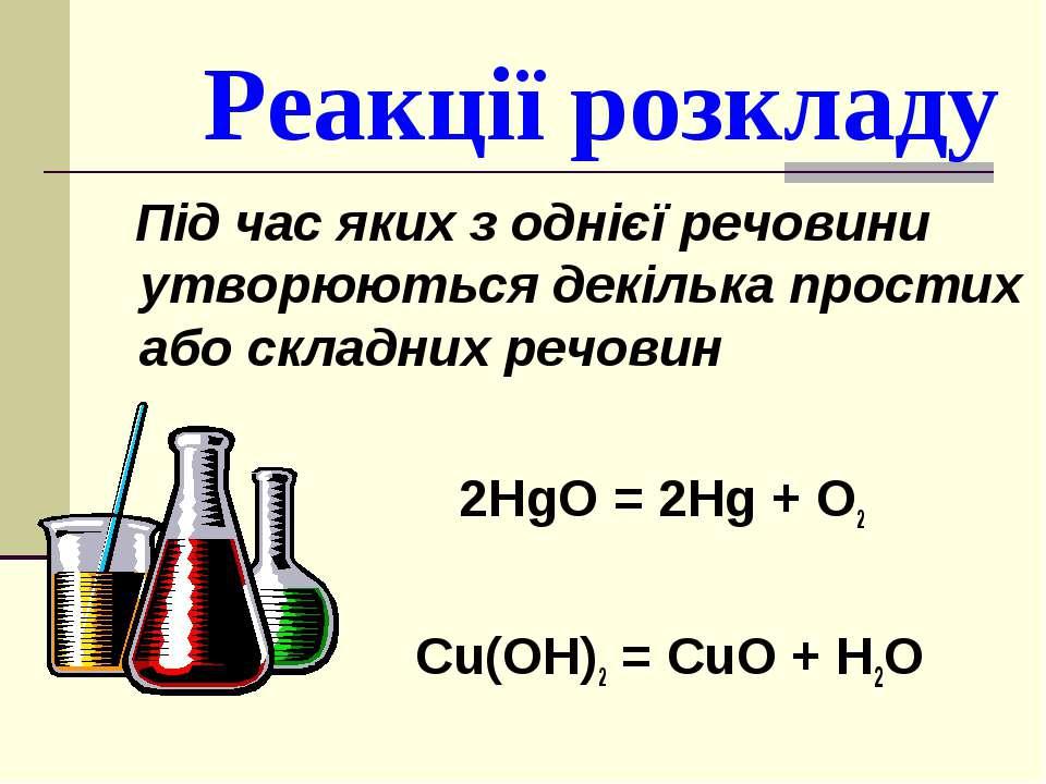 Реакції розкладу Під час яких з однієї речовини утворюються декілька простих ...