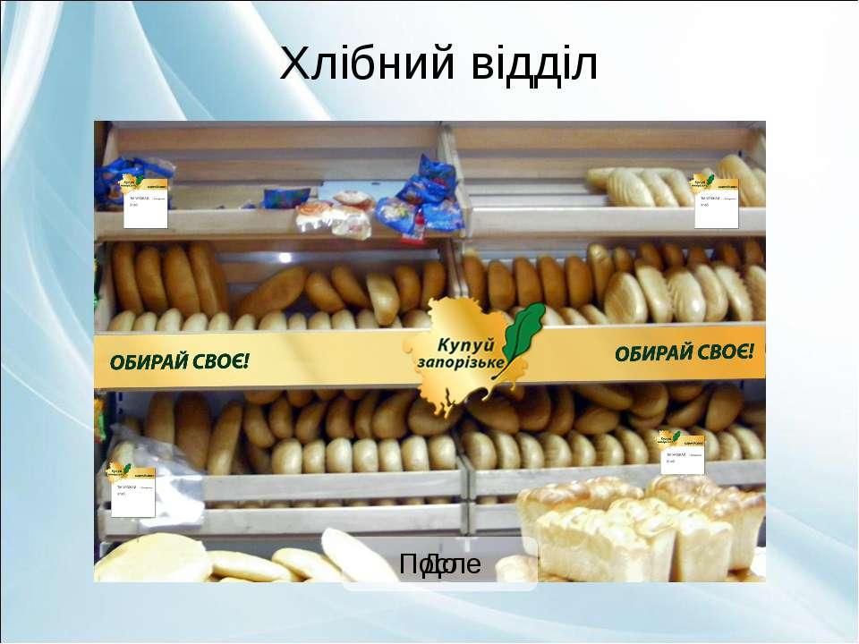 Хлібний відділ До После