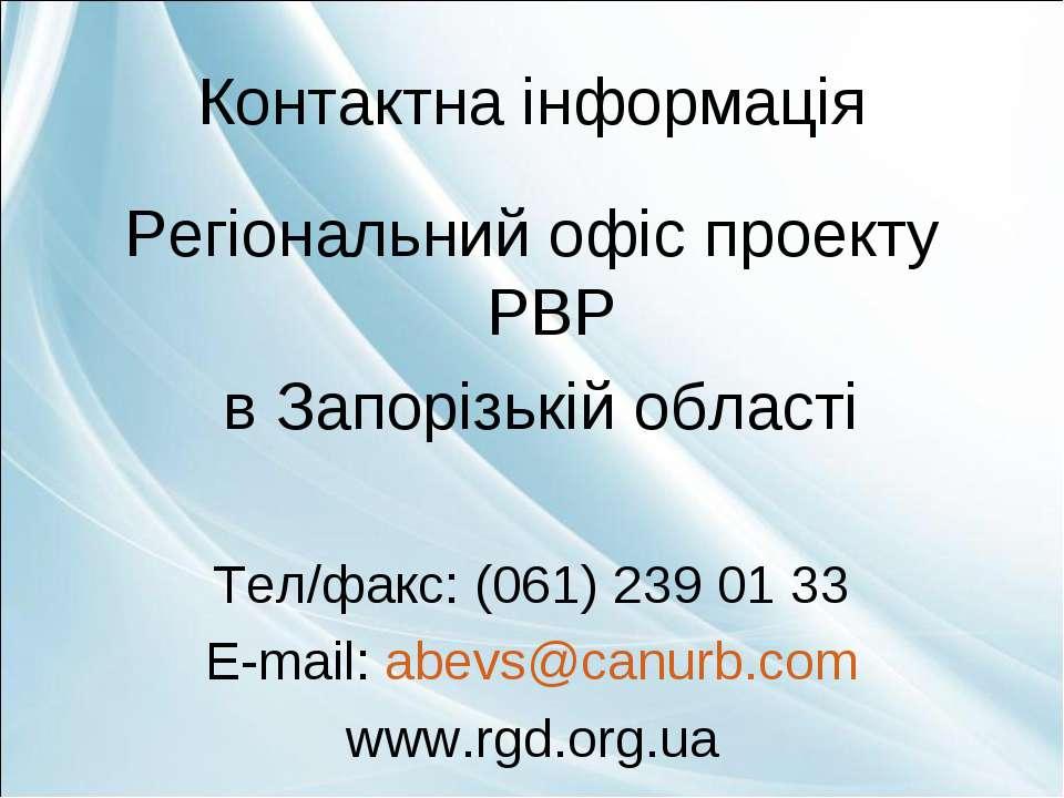 Контактна інформація Регіональний офіс проекту РВР в Запорізькій області Тел/...