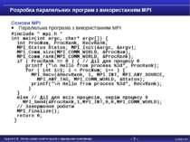 - * - Розробка паралельних програм з використанням MPI Основи MPI Паралельна ...