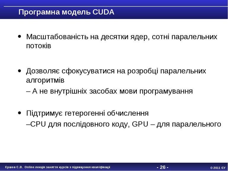 - * - Програмна модель CUDA Масштабованість на десятки ядер, сотні паралельни...