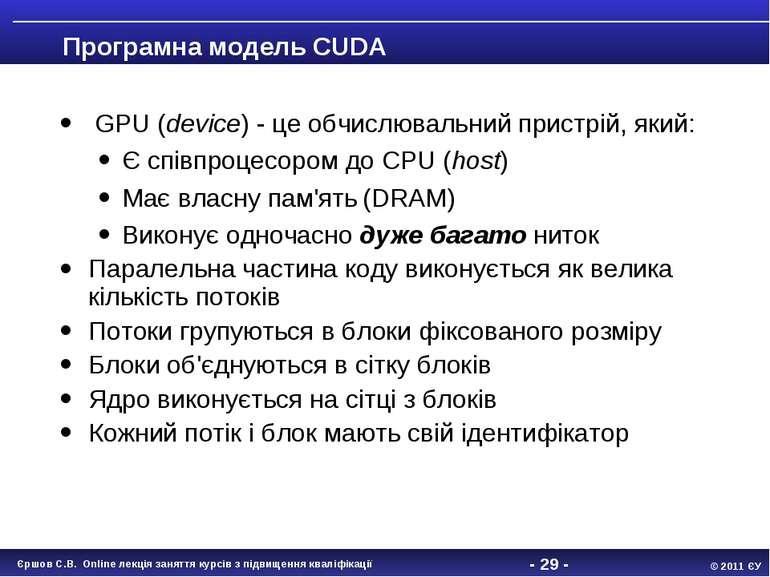 - * - Програмна модель CUDA GPU (device) - це обчислювальний пристрій, який: ...
