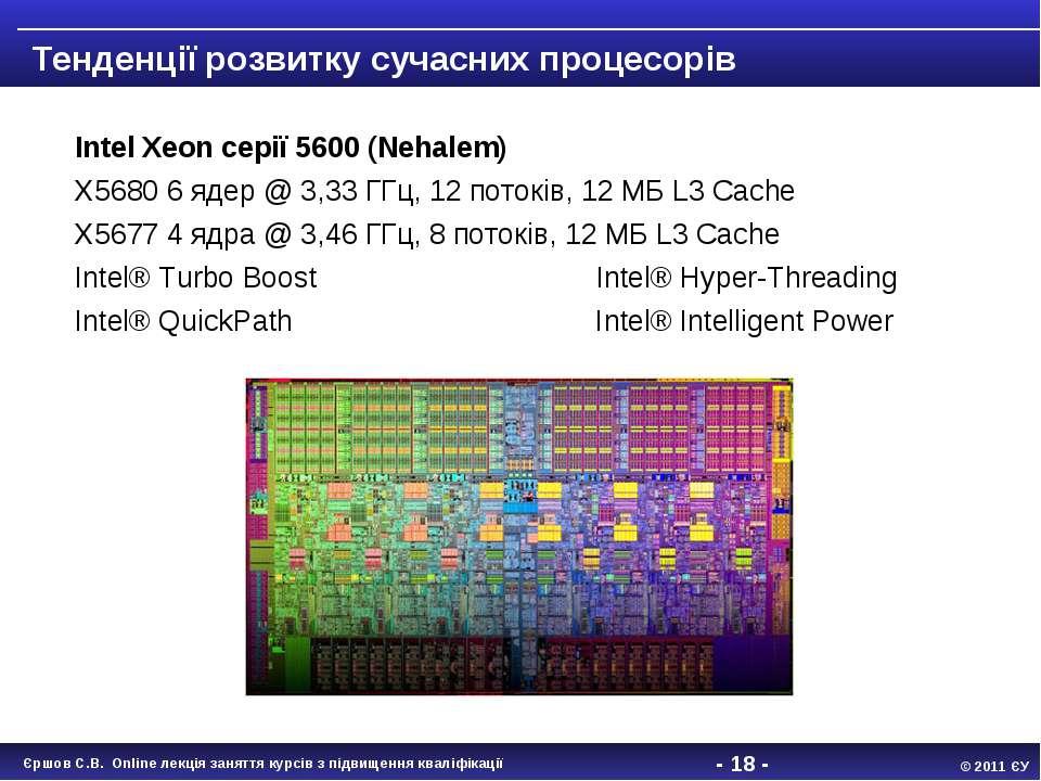 - * - Intel Xeon серії 5600 (Nehalem) X5680 6 ядер @ 3,33 ГГц, 12 потоків, 12...