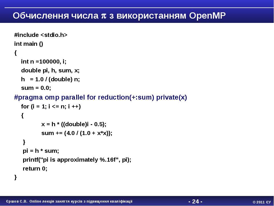 - * - #include int main () { int n =100000, i; double pi, h, sum, x; h = 1.0 ...