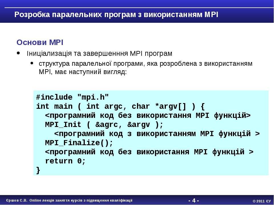 - * - Розробка паралельних програм з використанням MPI Основи MPI Іниціализац...
