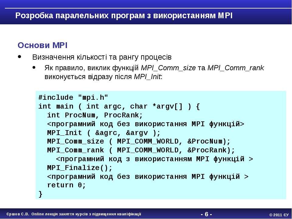 - * - Розробка паралельних програм з використанням MPI Основи MPI Визначення ...