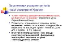 """Перспективи розвитку регіонів нової розширеної Європи """"Стати найбільш динаміч..."""