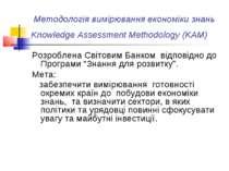 Методологія вимірювання економіки знань Knowledge Assessment Methodology (KAM...