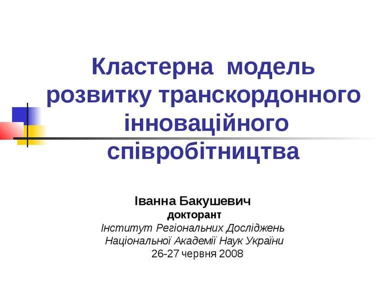 Кластерна модель розвитку транскордонного інноваційного співробітництва Іванн...