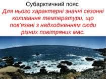 Субарктичний пояс Для нього характерні значні сезонні коливання температури, ...