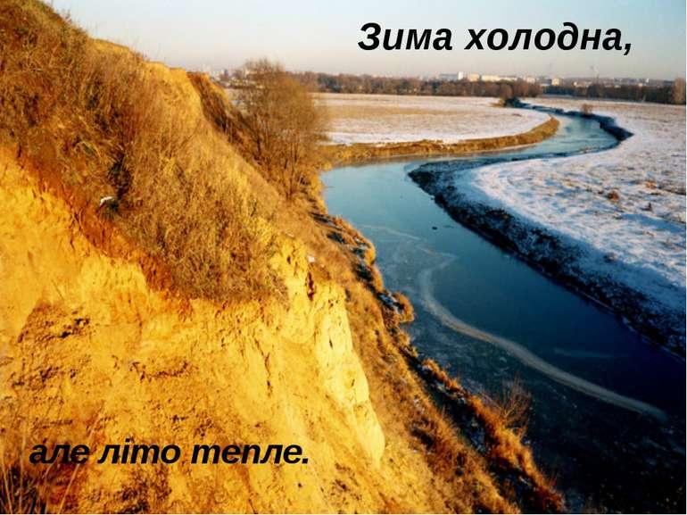 Зима холодна, але літо тепле.