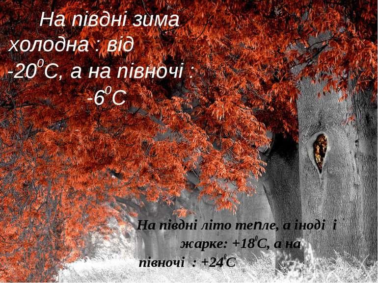 На півдні зима холодна : від -200С, а на півночі : -60С На півдні літо тепле,...