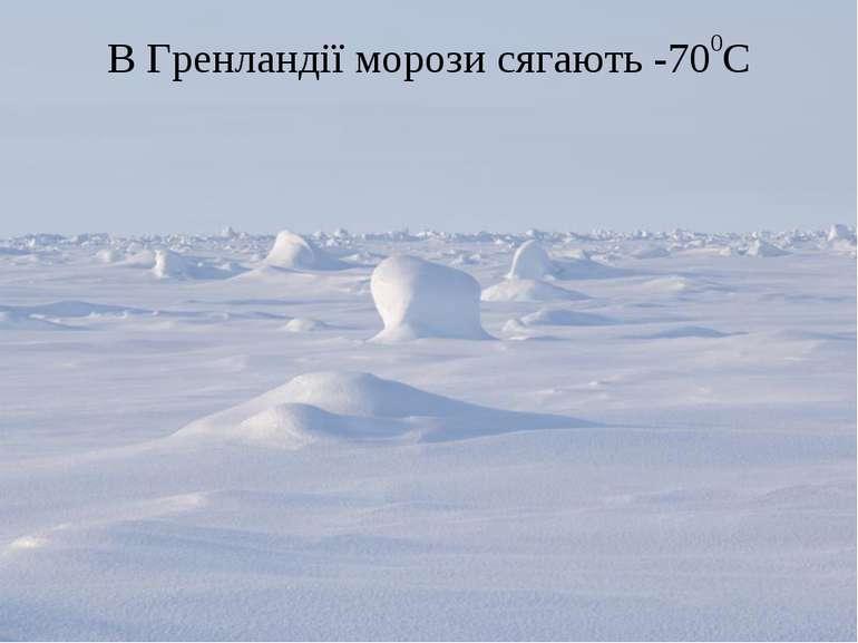 В Гренландії морози сягають -700С